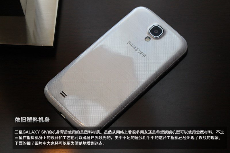 Samsung GALAXY S4 Leak 05